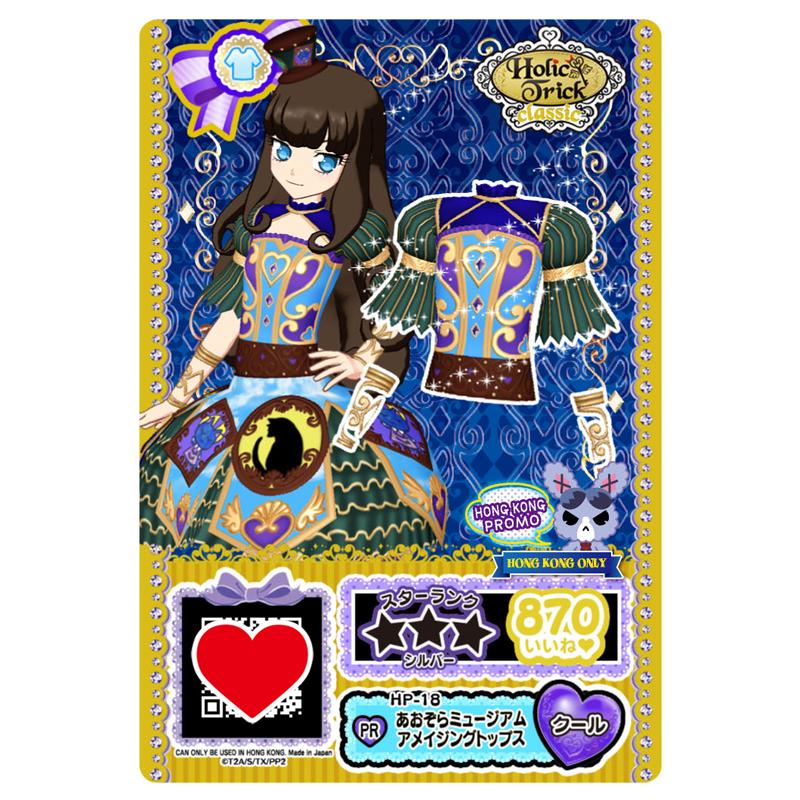 星光寶石36粒裝 萬聖節豪華珍藏禮盒